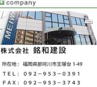株式会社銘和建設