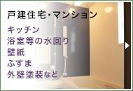 戸建住宅・マンション