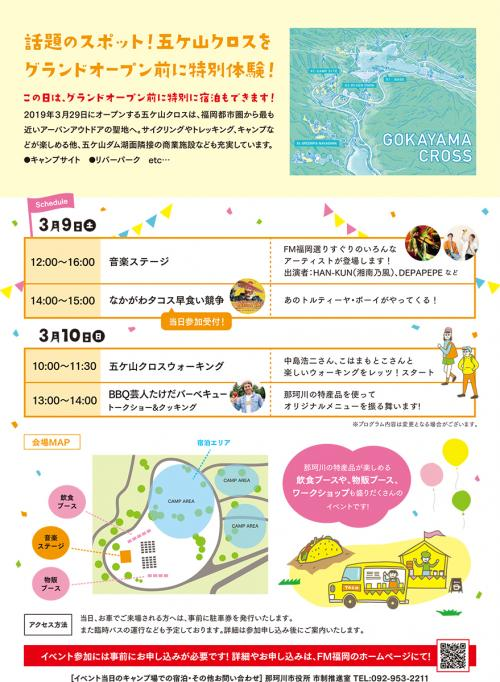 五ケ山フェスティバル3-9裏