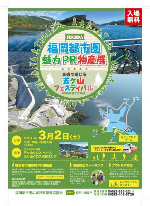 五ケ山フェスティバル