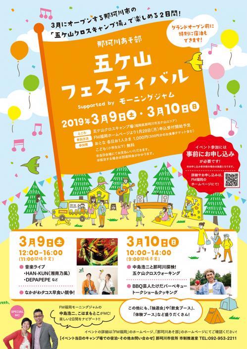 五ケ山フェスティバル3-9